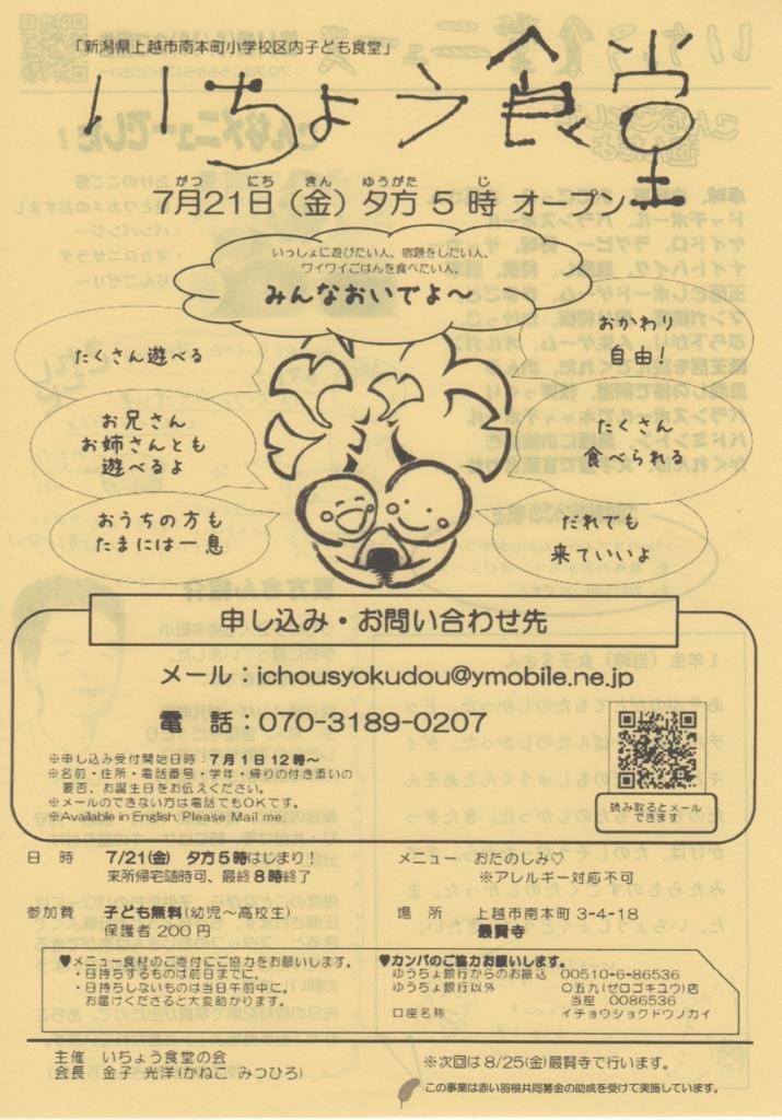 f:id:ichousyokudou:20170626115348j:plain