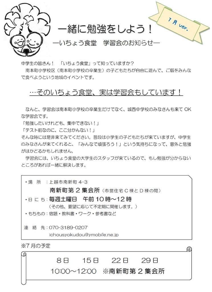 f:id:ichousyokudou:20170627115426j:image