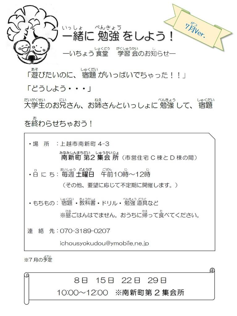 f:id:ichousyokudou:20170627115442j:image