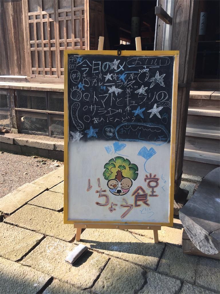 f:id:ichousyokudou:20170808120802j:plain