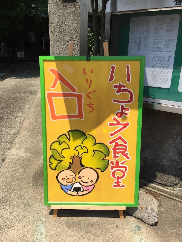 f:id:ichousyokudou:20170808121119j:plain