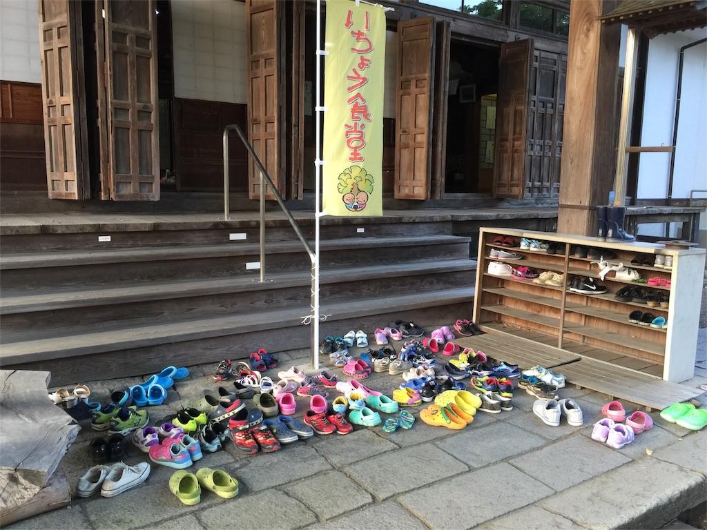 f:id:ichousyokudou:20170808121205j:plain