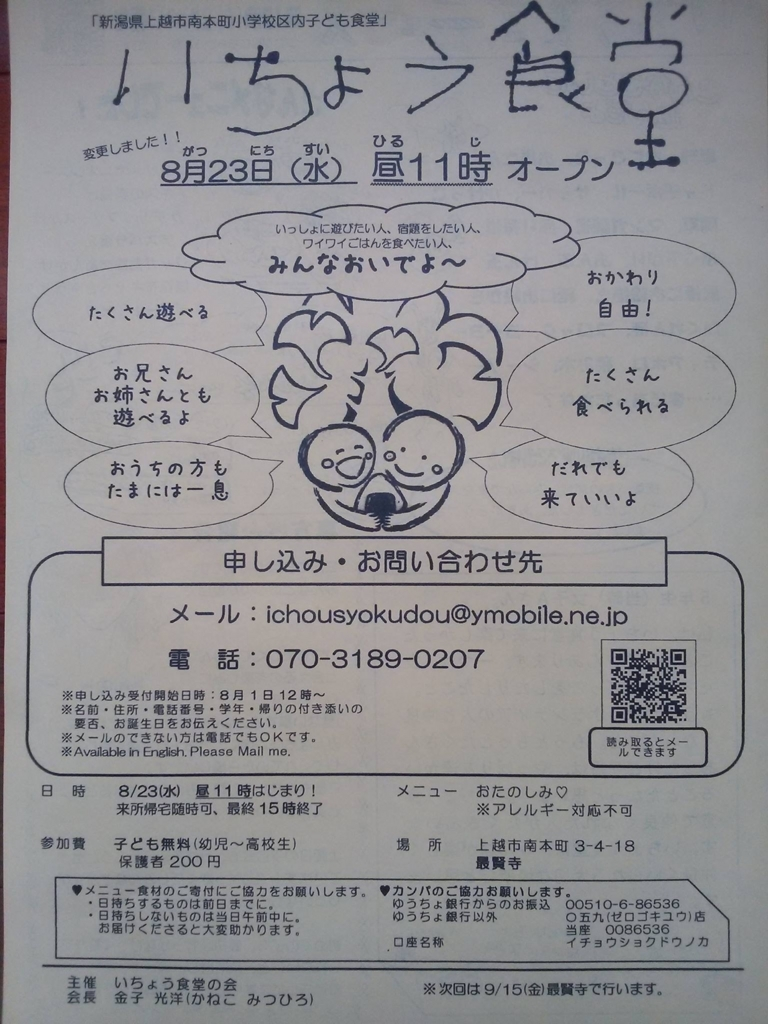 f:id:ichousyokudou:20170815113743j:plain