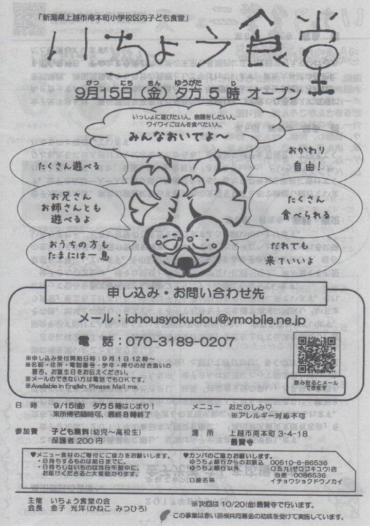 f:id:ichousyokudou:20170902230555j:plain