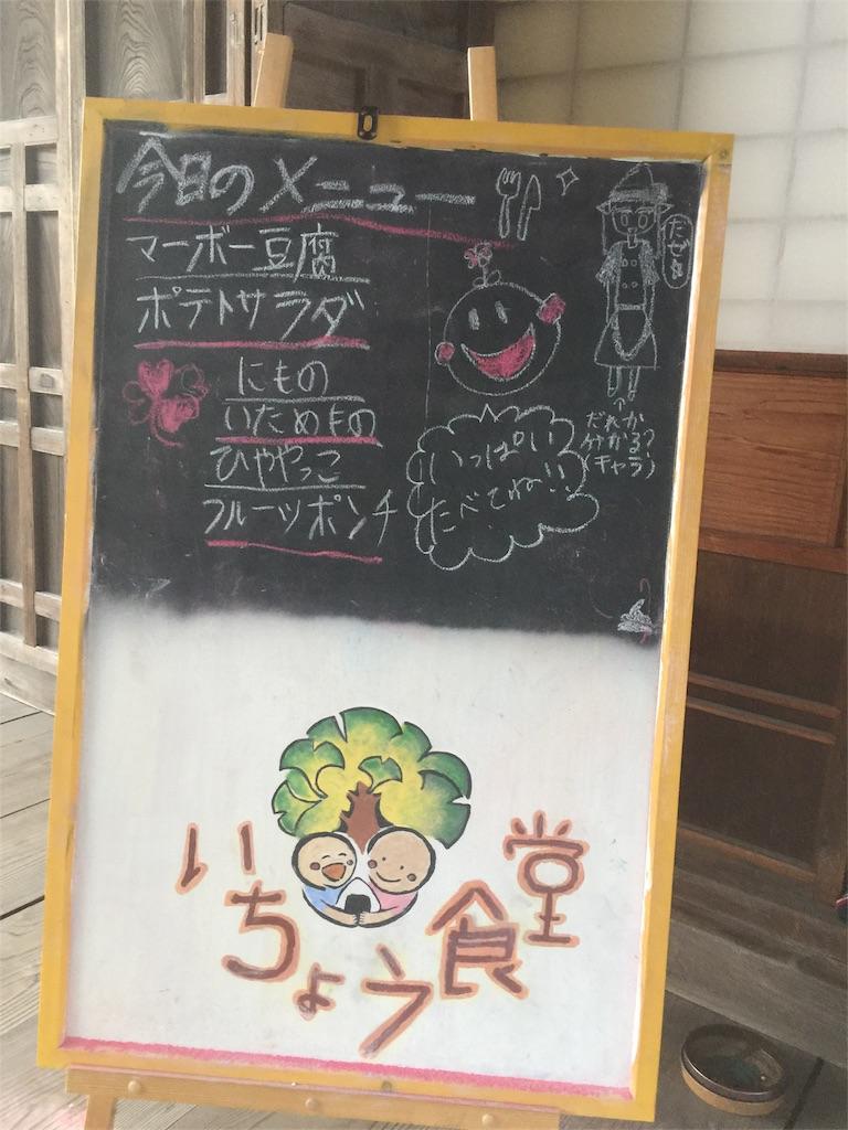 f:id:ichousyokudou:20171003131224j:image