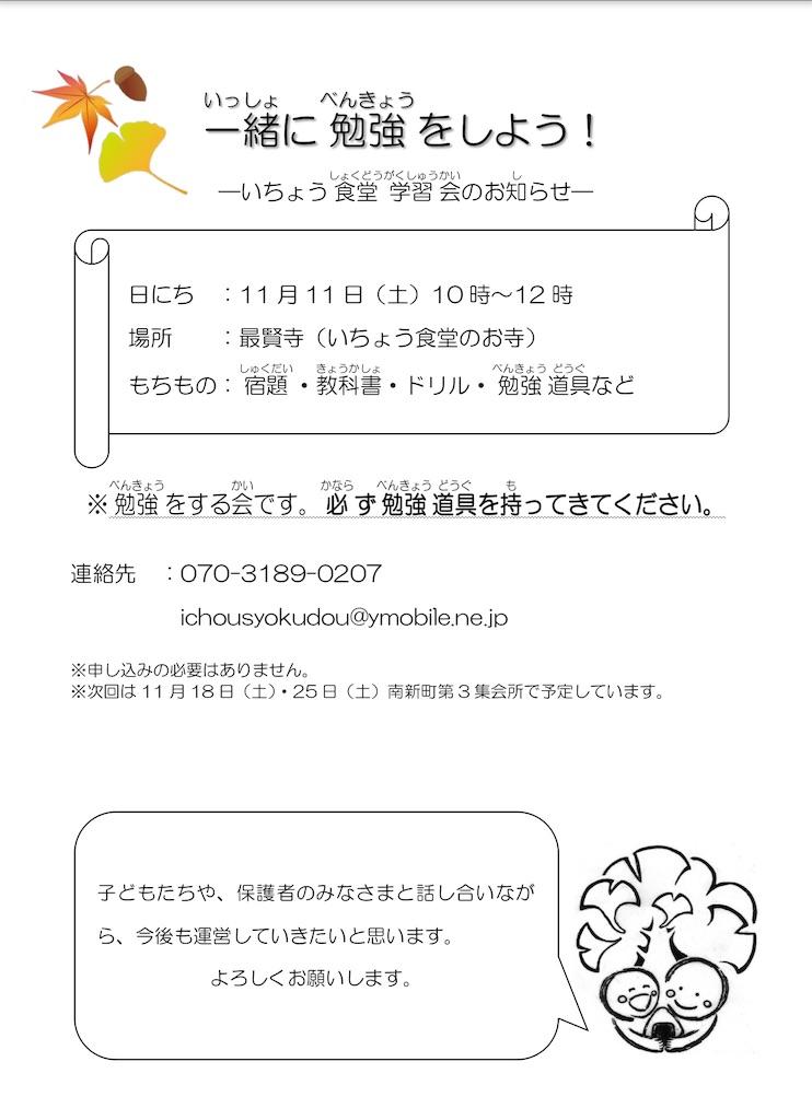 f:id:ichousyokudou:20171110143848j:image