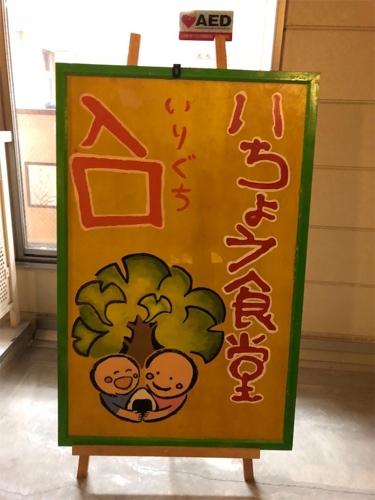 f:id:ichousyokudou:20180108182032j:image