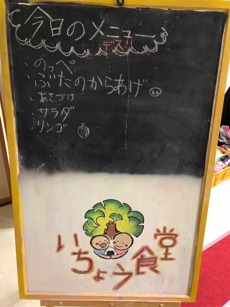 f:id:ichousyokudou:20180108182047j:image