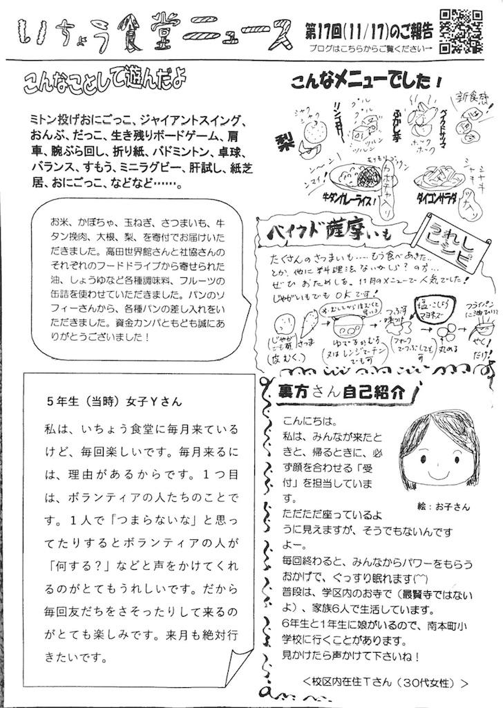 f:id:ichousyokudou:20180110172407j:image