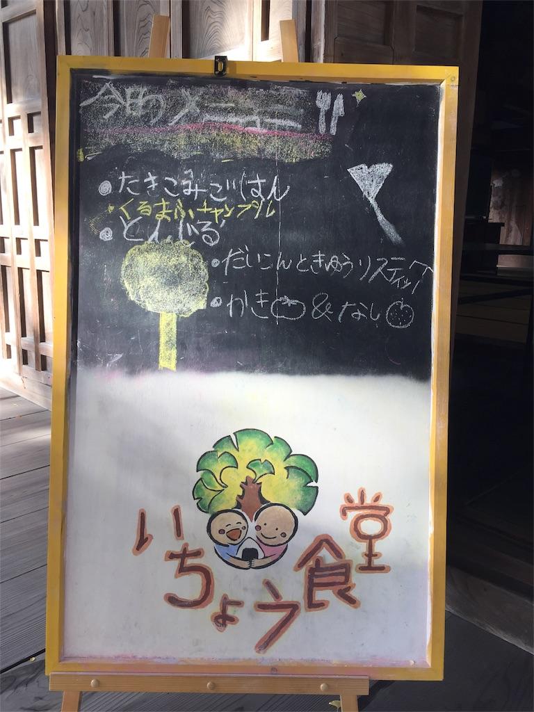 f:id:ichousyokudou:20180111130945j:image