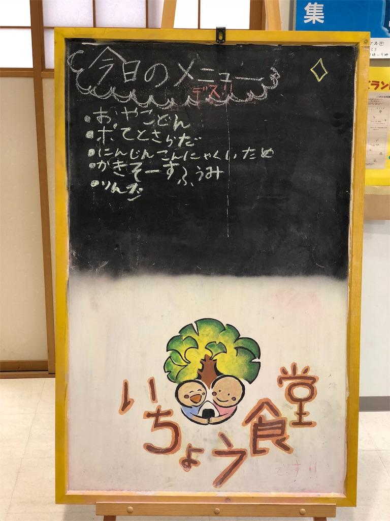 f:id:ichousyokudou:20180119233347j:image