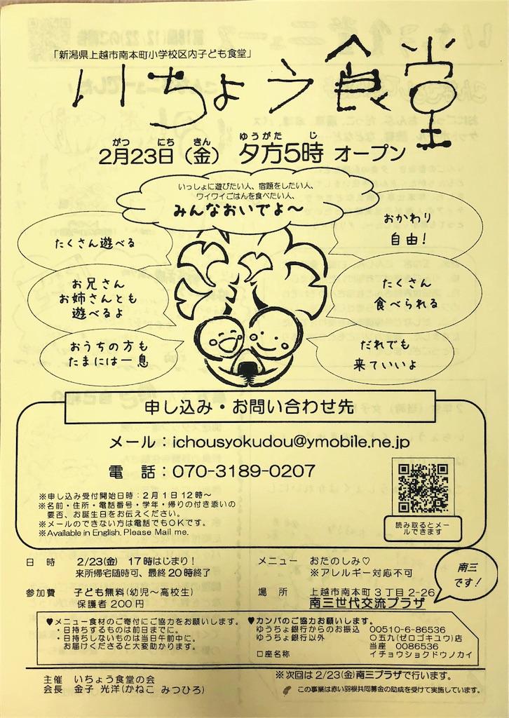 f:id:ichousyokudou:20180119235013j:image