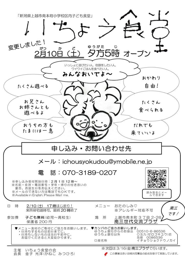 f:id:ichousyokudou:20180127084355j:image