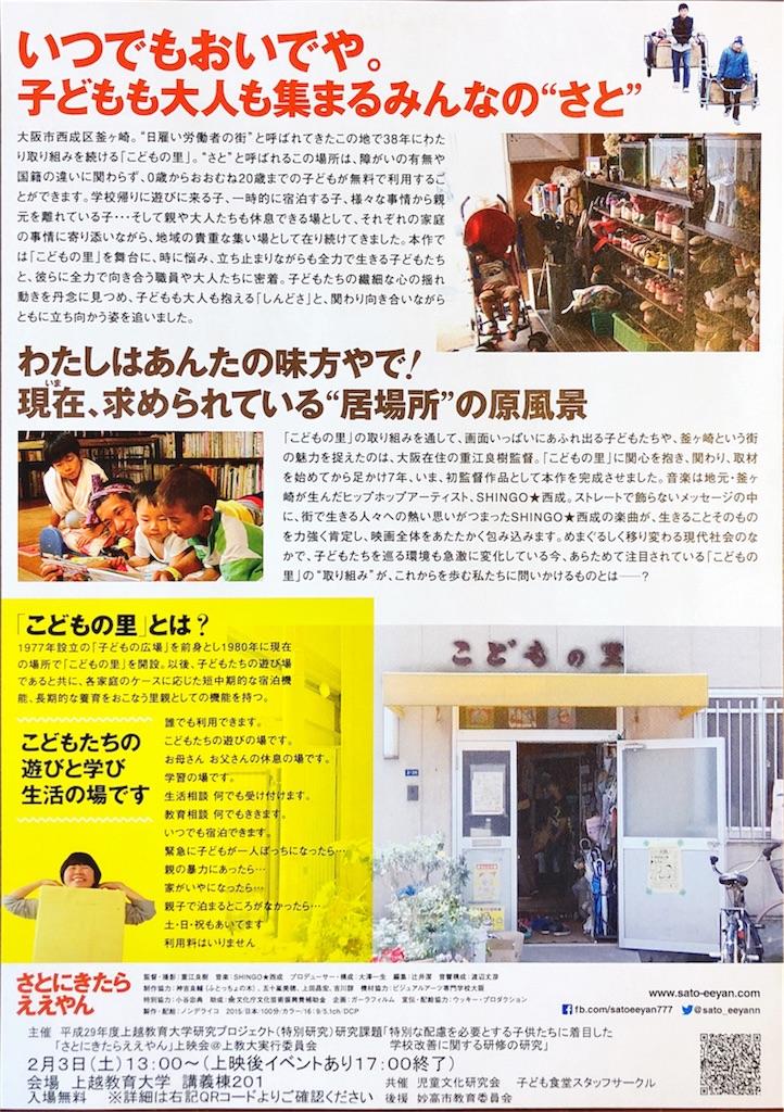 f:id:ichousyokudou:20180127085834j:image