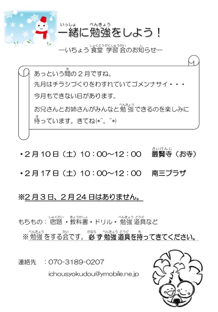 f:id:ichousyokudou:20180202160106j:image