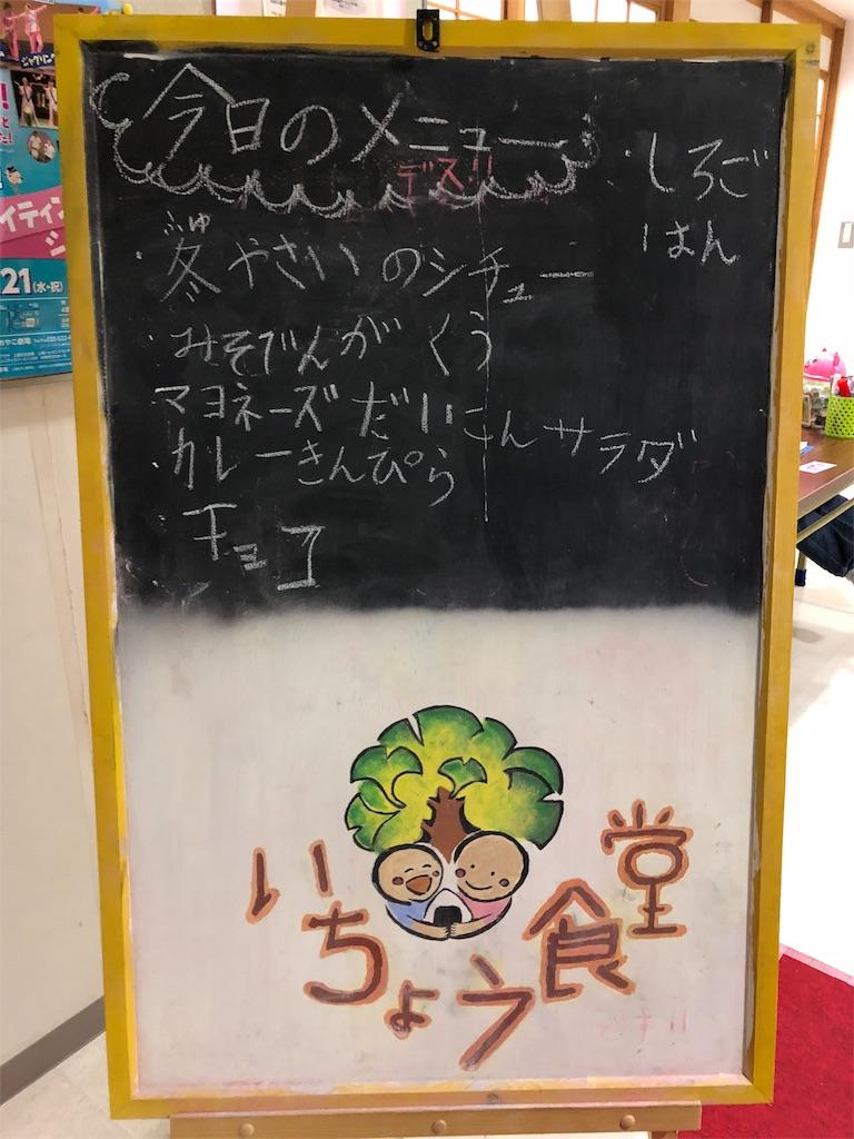 f:id:ichousyokudou:20180211002302j:image