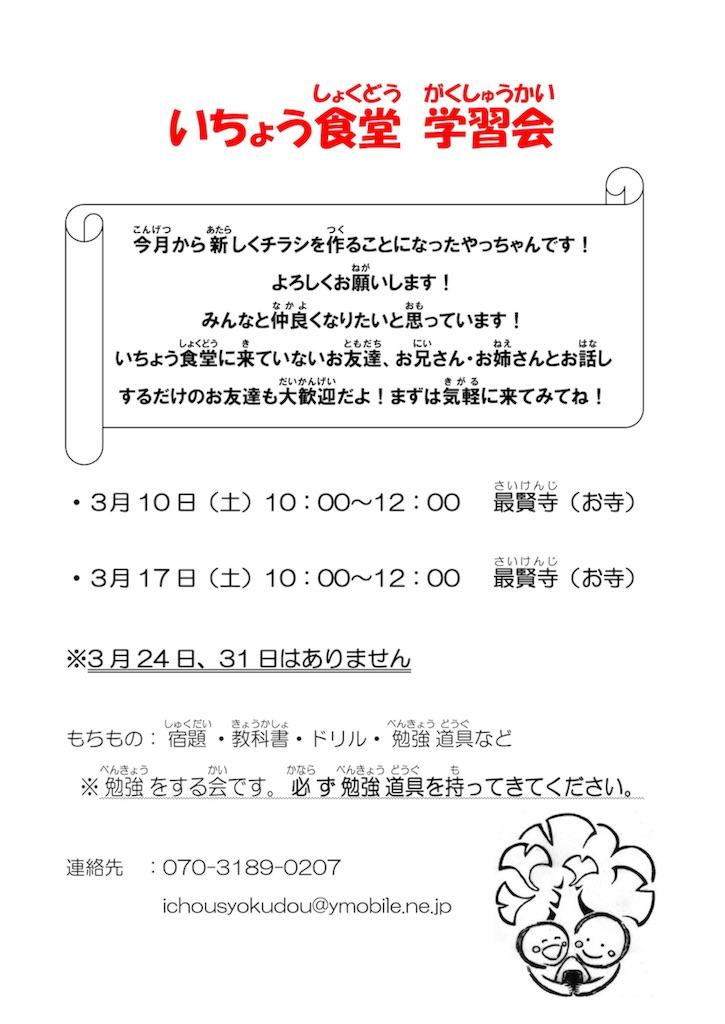 f:id:ichousyokudou:20180309133624j:image