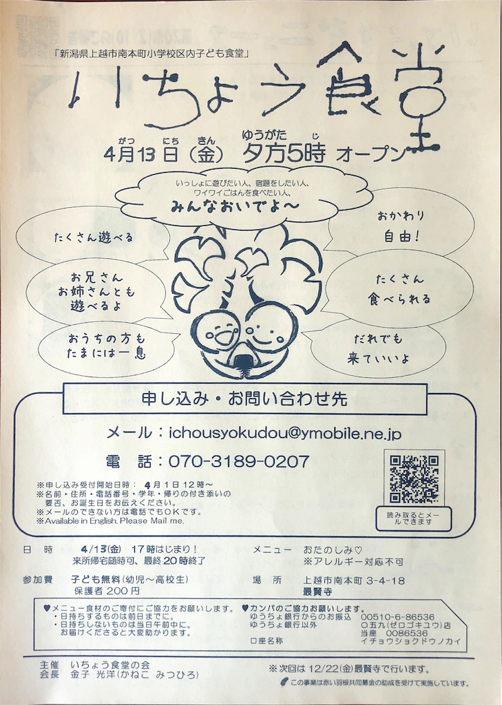f:id:ichousyokudou:20180410095119j:image