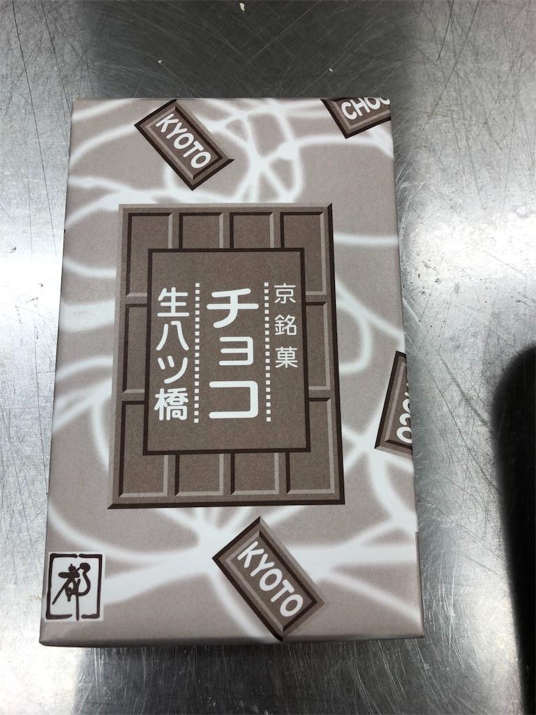 f:id:ichousyokudou:20180425090149j:image