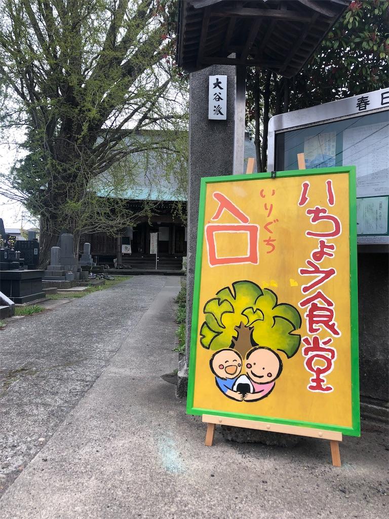 f:id:ichousyokudou:20180425090525j:image