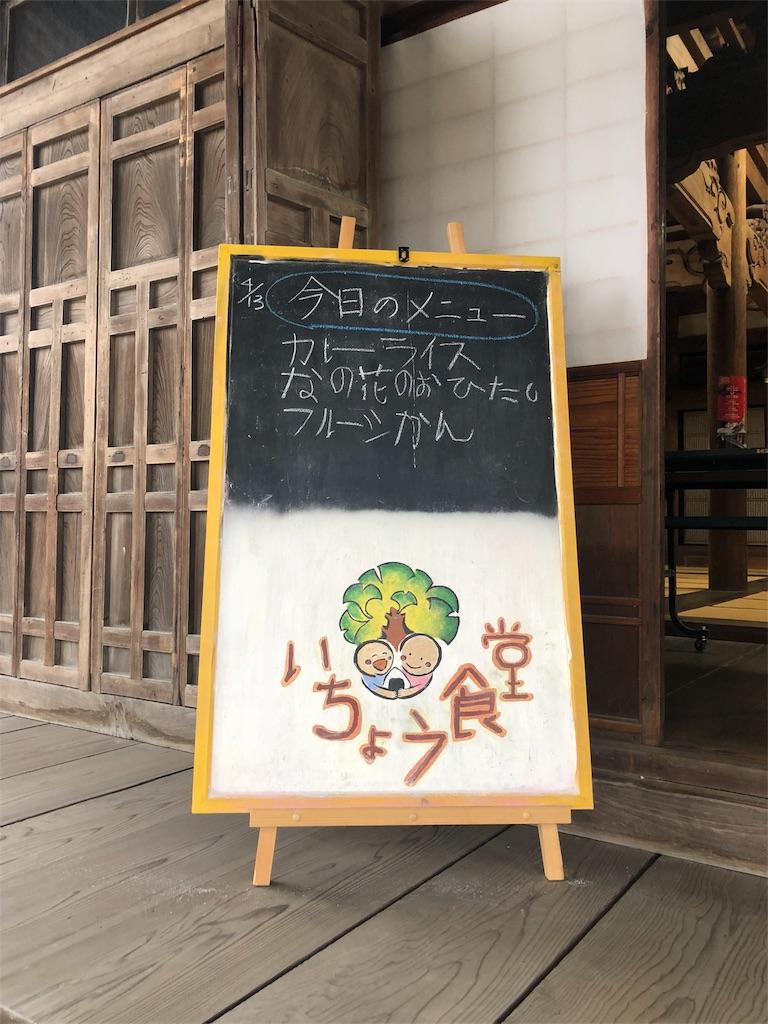 f:id:ichousyokudou:20180425090550j:image