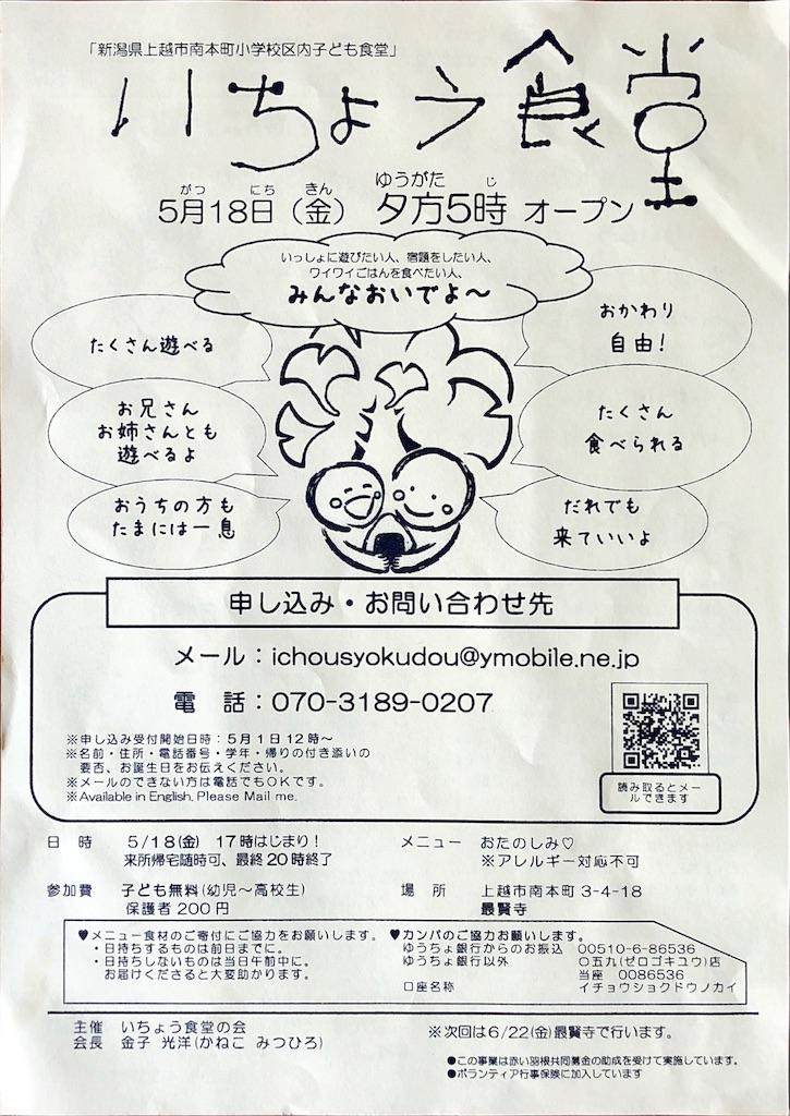 f:id:ichousyokudou:20180514133108j:image