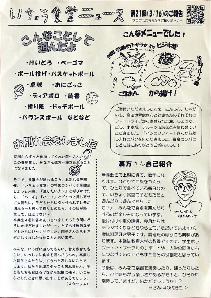 f:id:ichousyokudou:20180514133140j:image