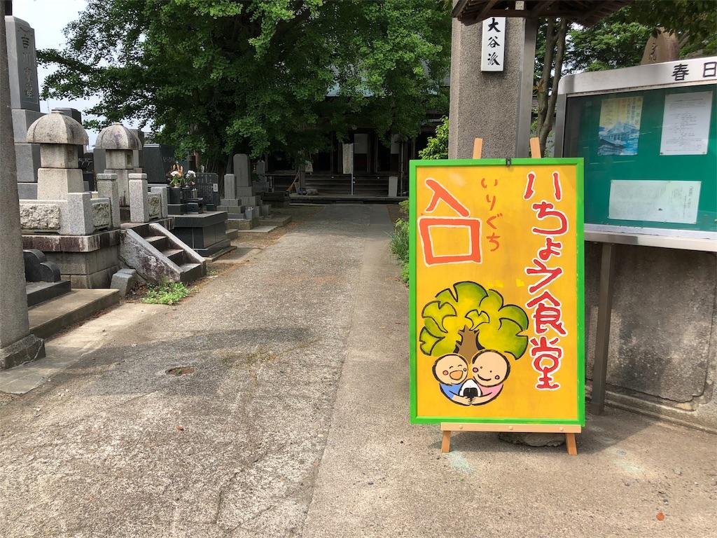 f:id:ichousyokudou:20180518140934j:image