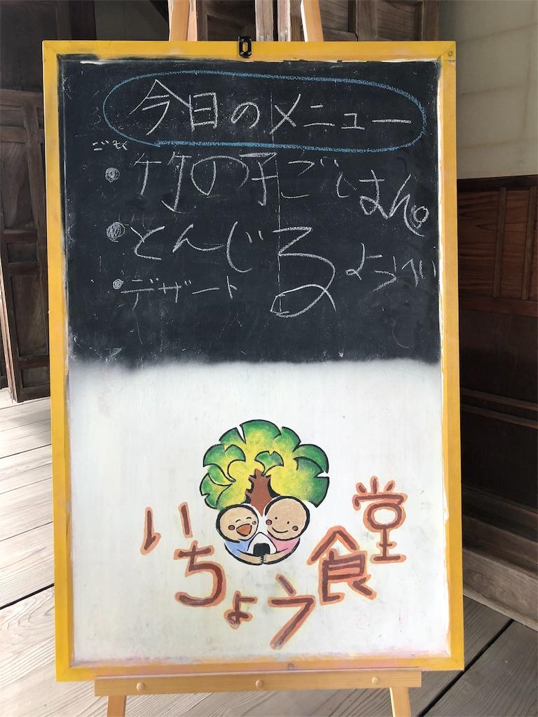 f:id:ichousyokudou:20180518161037j:image