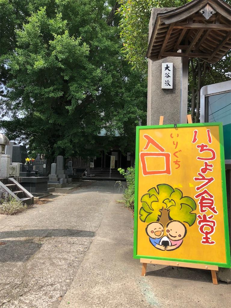 f:id:ichousyokudou:20180713144056j:image
