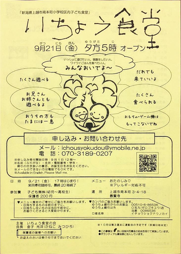 f:id:ichousyokudou:20180828150912j:image