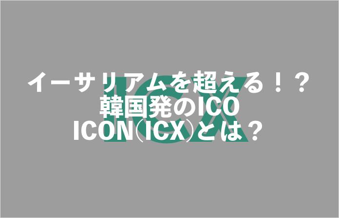 f:id:ico_maru:20180129192411j:plain