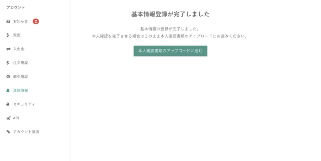 f:id:ico_maru:20180224122603p:plain