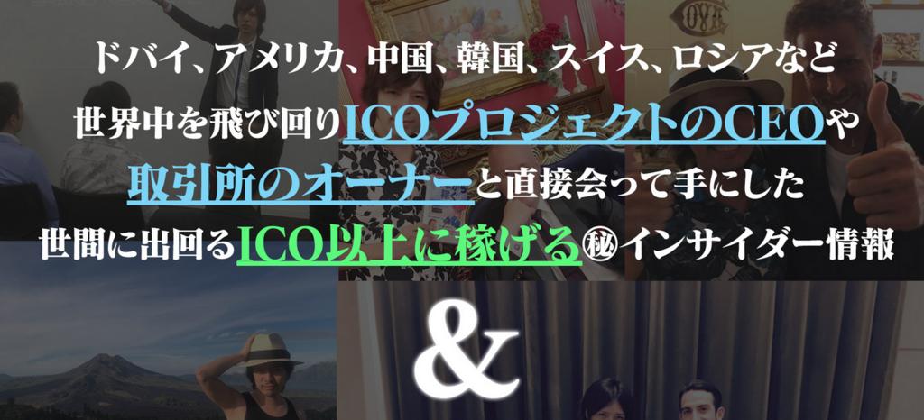 f:id:icobot:20180411180836p:plain