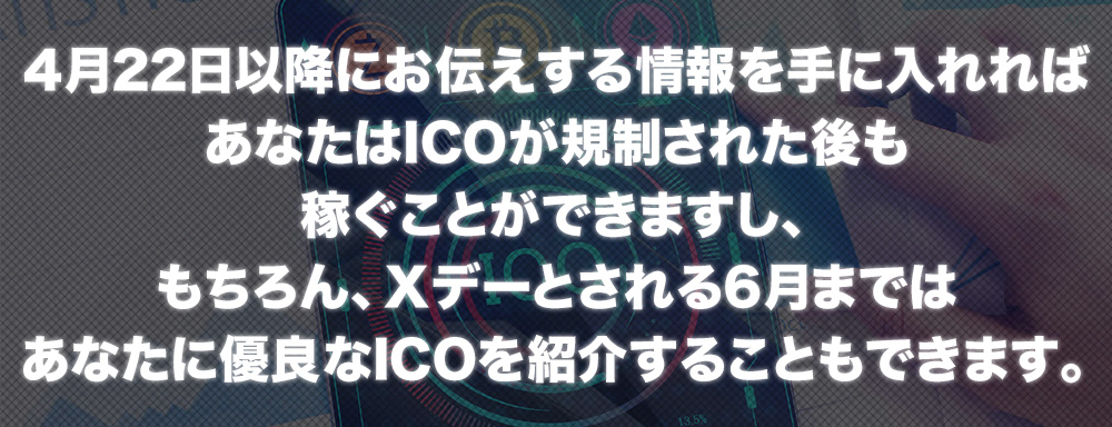 f:id:icobot:20180412194333j:plain