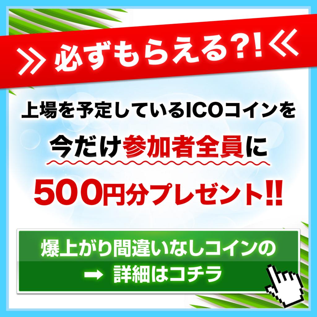 f:id:icobot:20180418191342p:plain