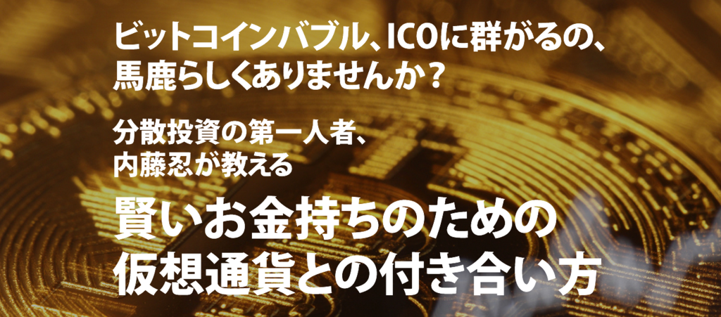 f:id:icobot:20180420181500p:plain