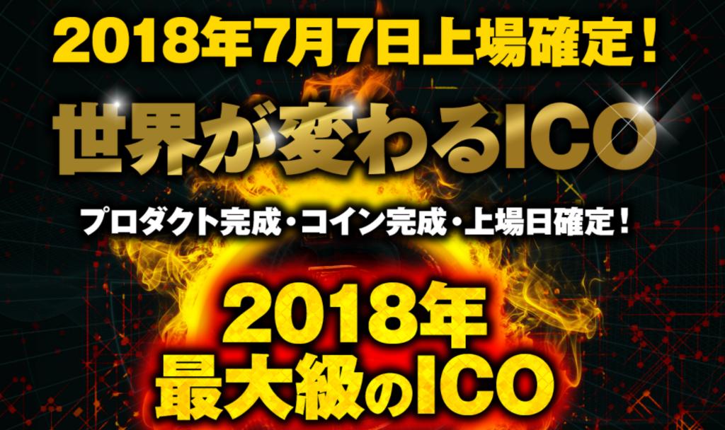 f:id:icobot:20180521133106p:plain