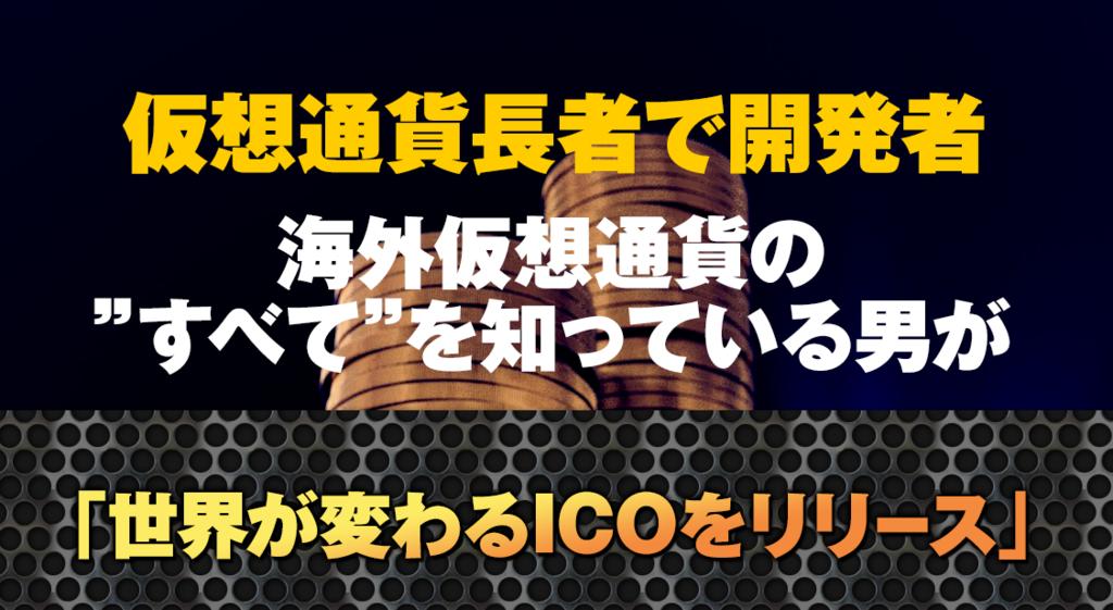 f:id:icobot:20180521193122p:plain