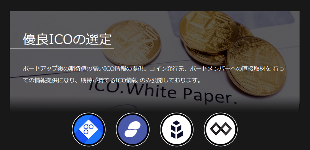 f:id:icobot:20180526175803p:plain