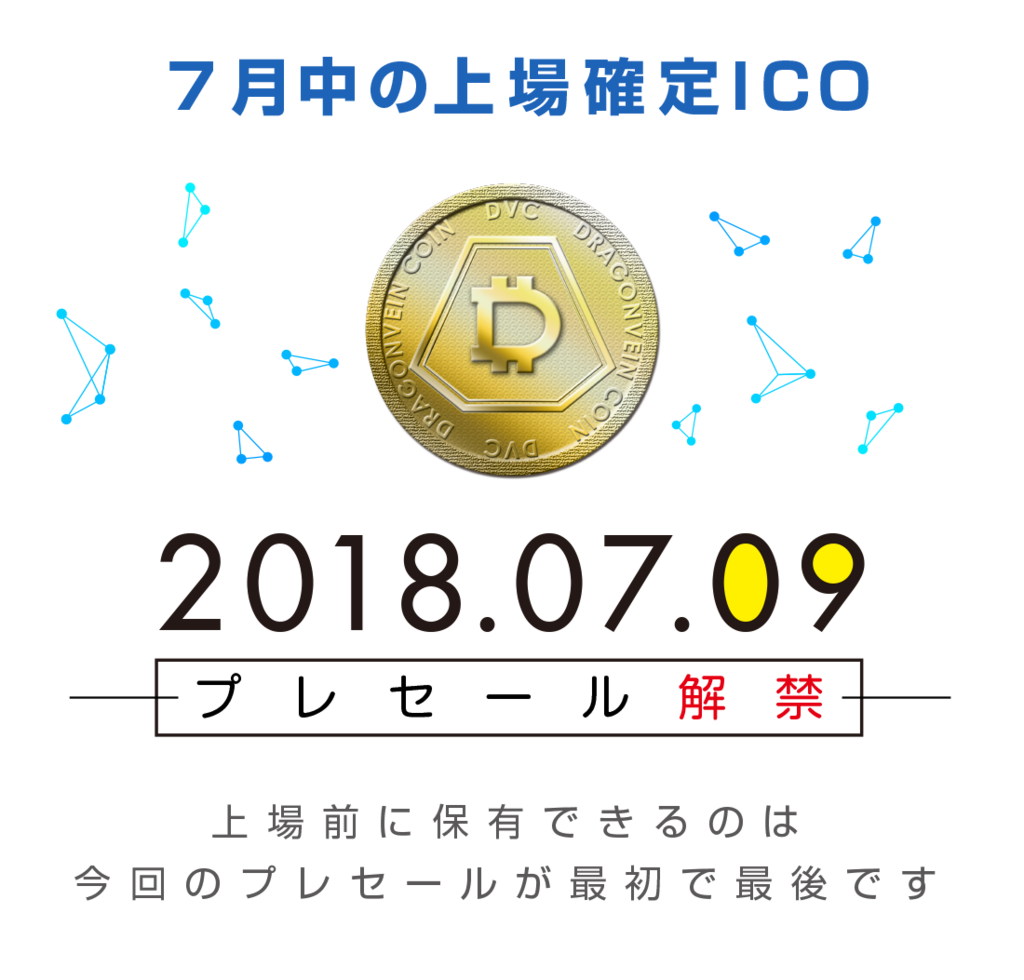 f:id:icobot:20180702202218p:plain