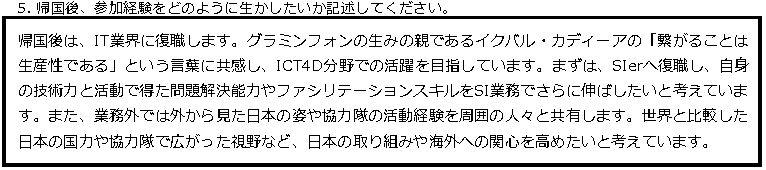 f:id:ict4d:20180225152832j:plain