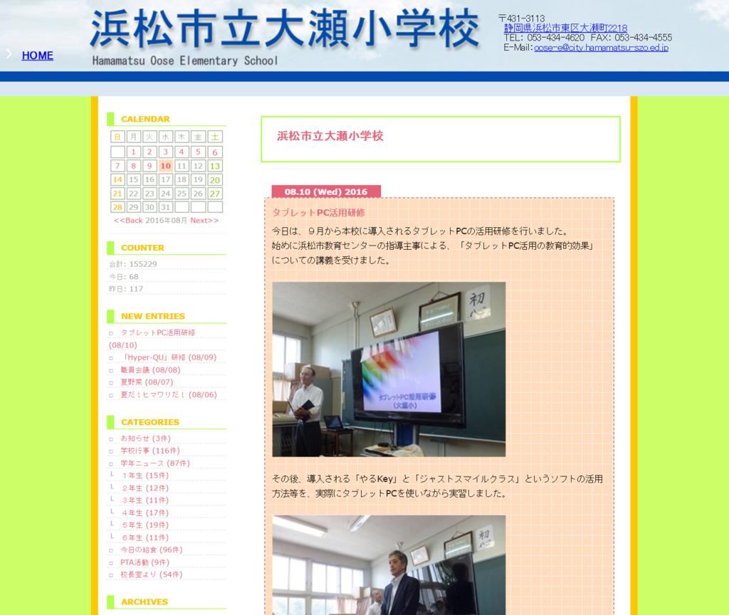 f:id:ict_in_education:20160811074133p:plain