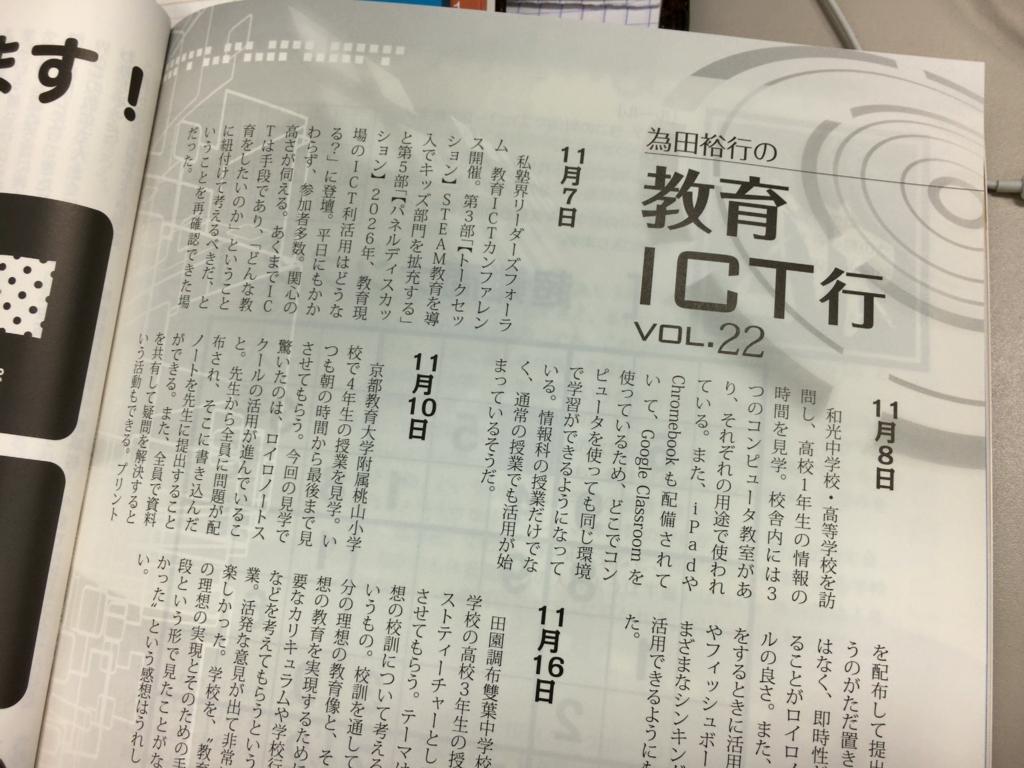f:id:ict_in_education:20170104125618j:plain
