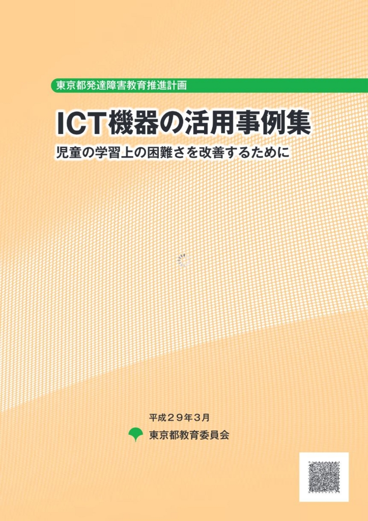 f:id:ict_in_education:20170511060823j:plain:w400