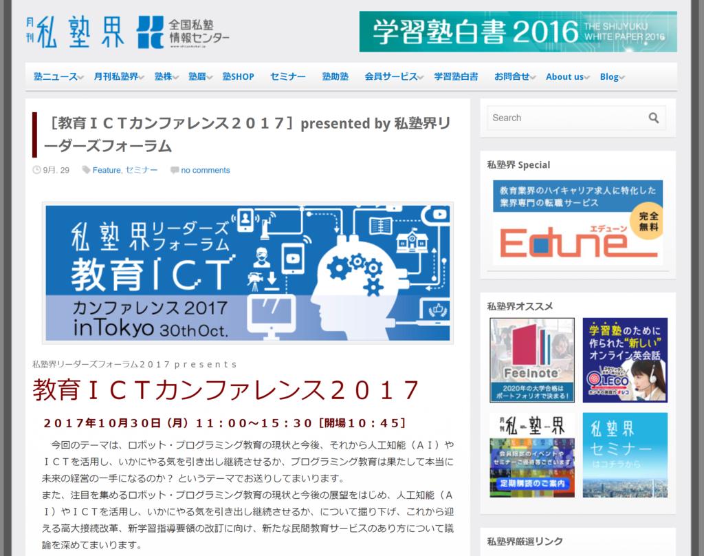 f:id:ict_in_education:20171016013104p:plain