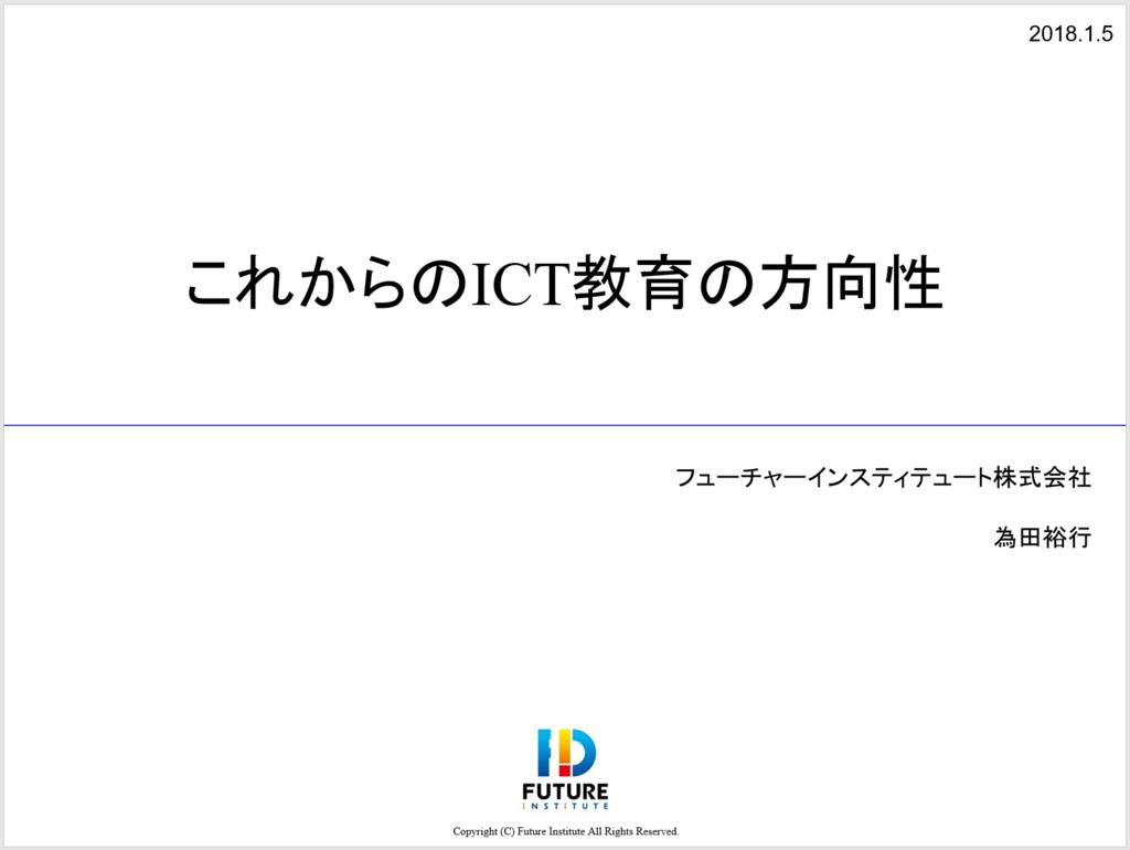 f:id:ict_in_education:20180110001714p:plain