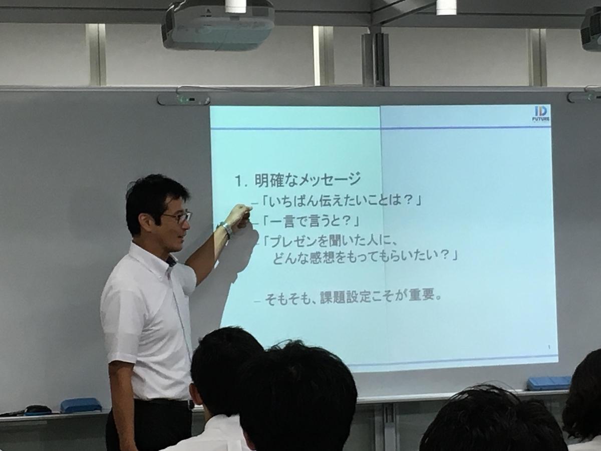 f:id:ict_in_education:20190818172554j:plain