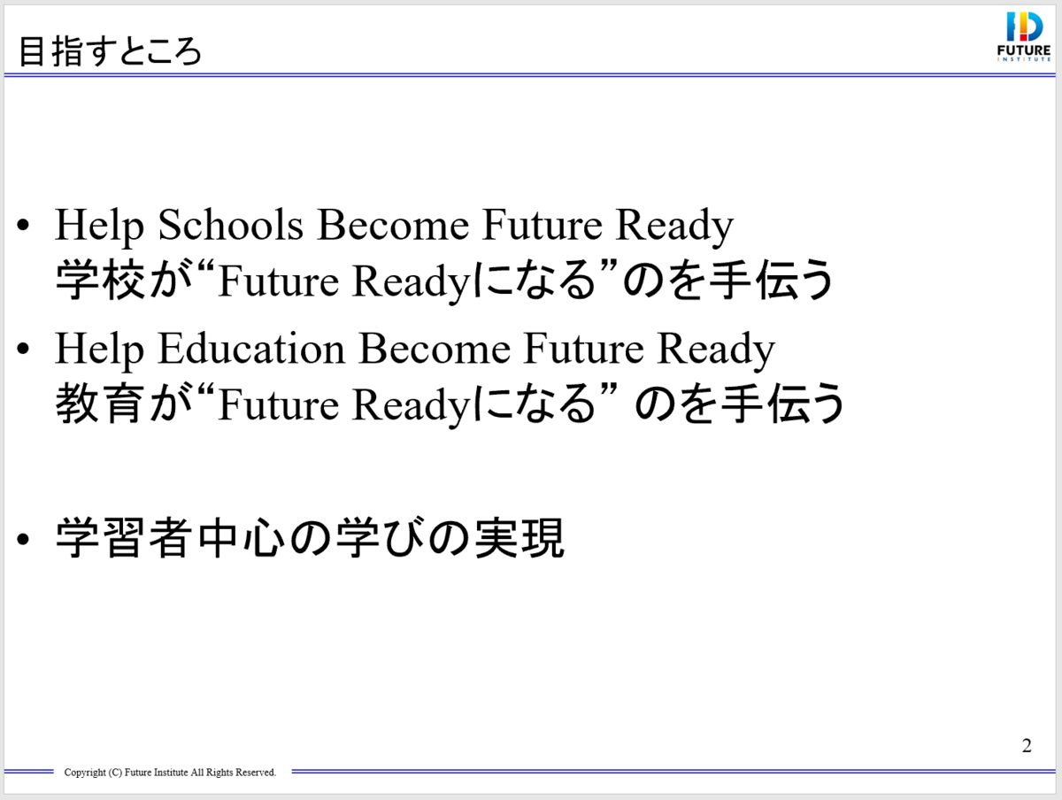 f:id:ict_in_education:20191201060656p:plain