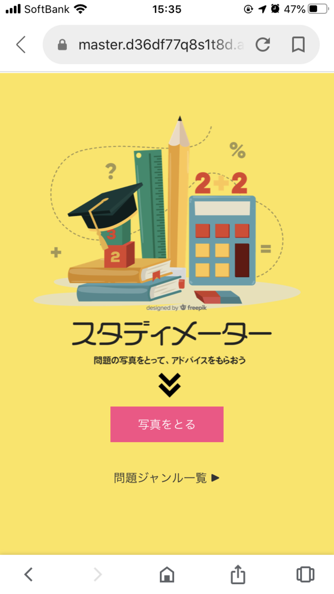 f:id:ict_in_education:20200129154155p:plain:w400